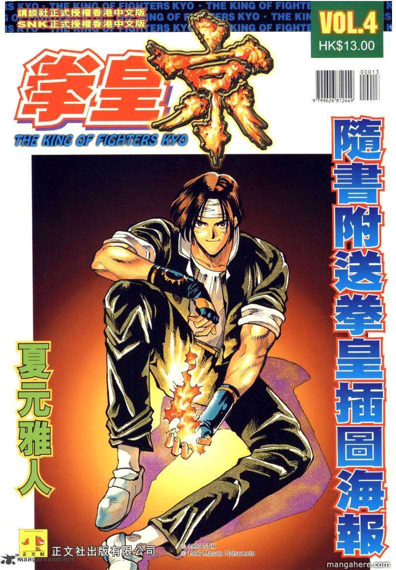 The King Of Fighters: Kyo 7 Page 1
