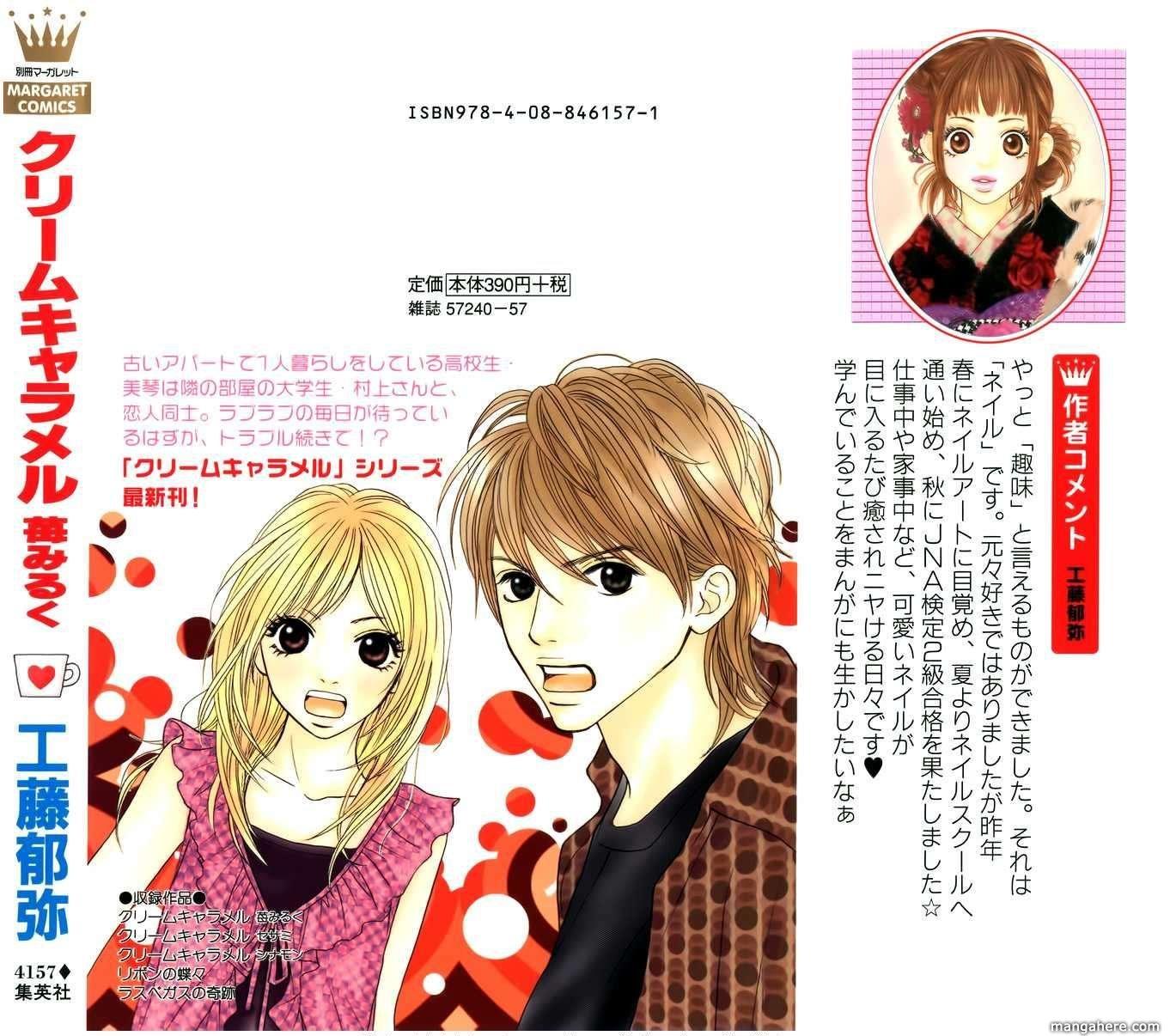 Cream Caramel Ichigo Milk 1 Page 2