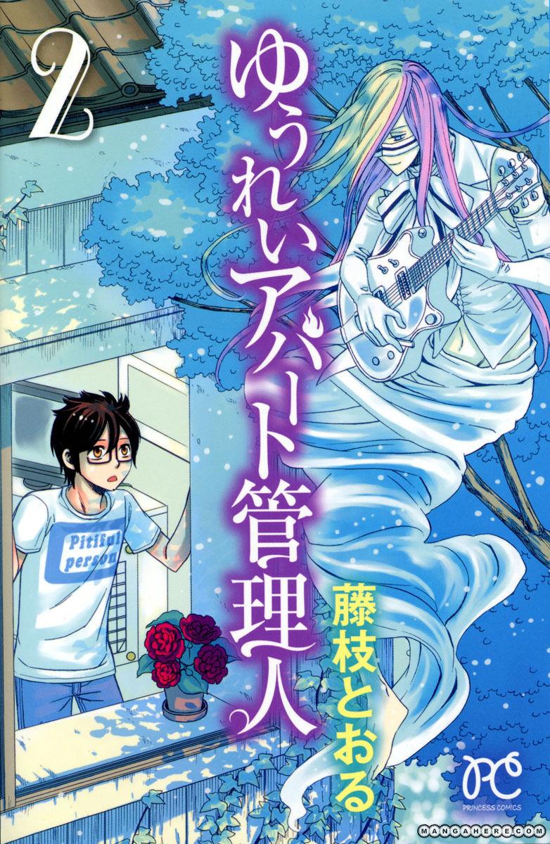 Yuurei Apato Kanrinin 8 Page 2