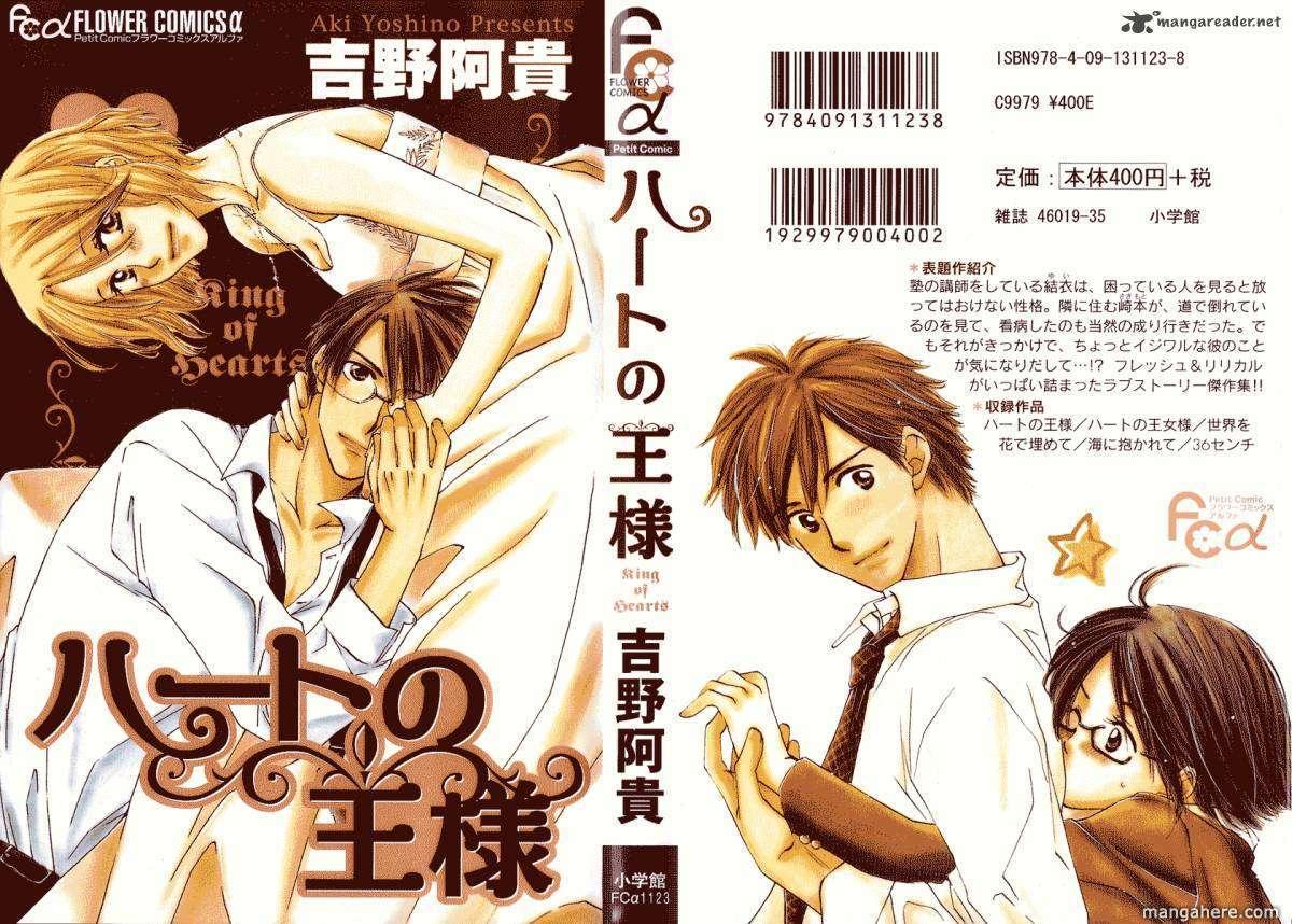 Heart No Ousama 1 Page 2