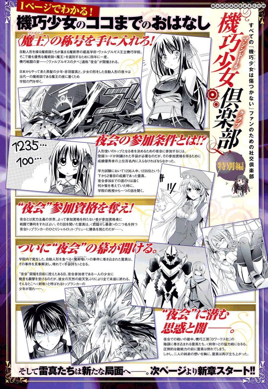 Kikou Shoujo wa Kizutsukanai 31 Page 3