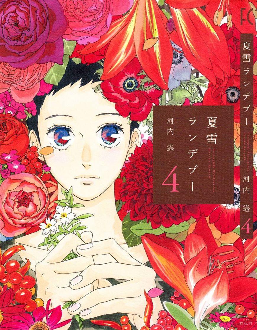 Natsuyuki Rendez-Vous 18 Page 1