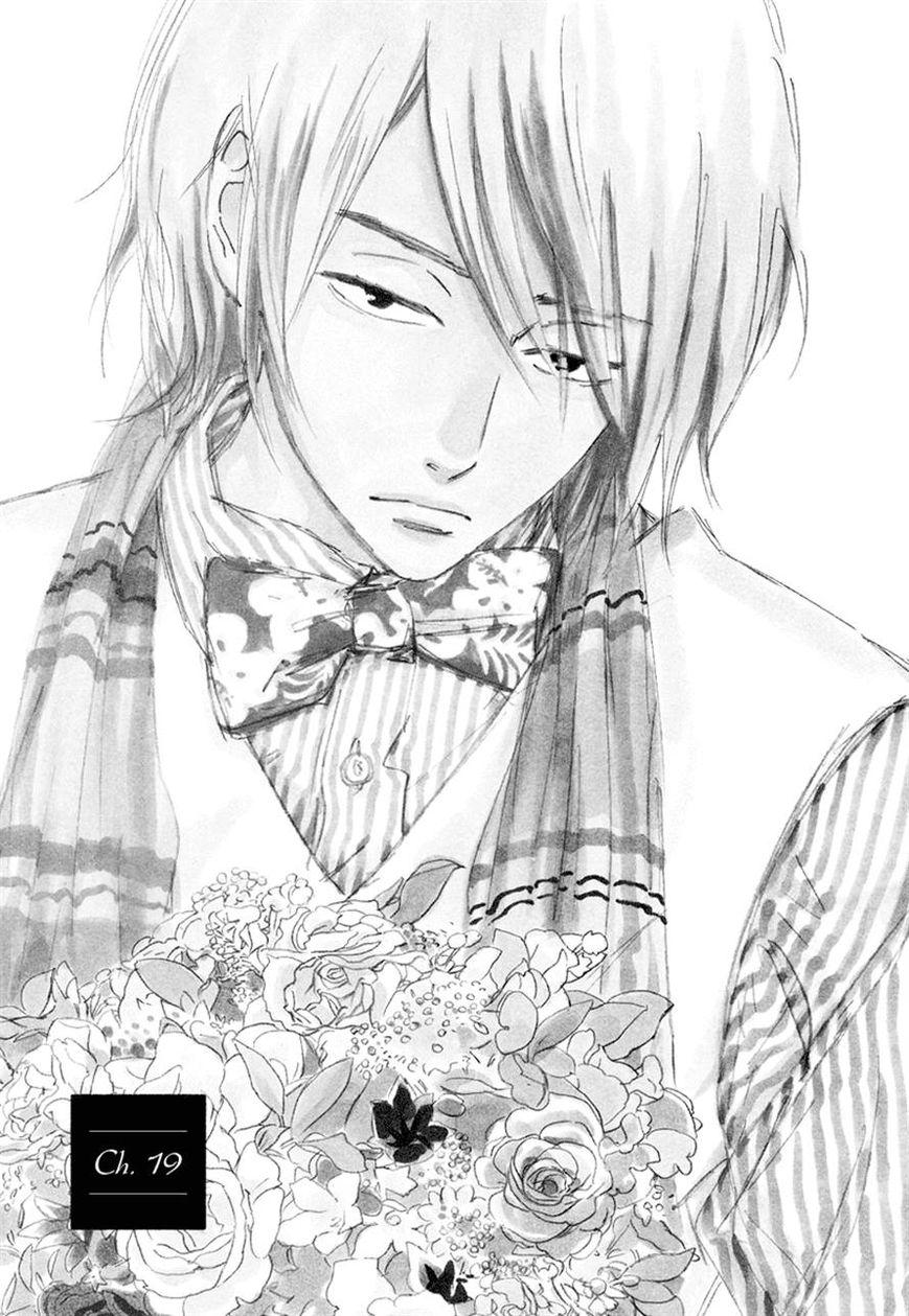 Natsuyuki Rendez-Vous 19 Page 1