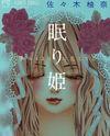 Nemurihime - Yume Miru You Ni Koi Shiteru