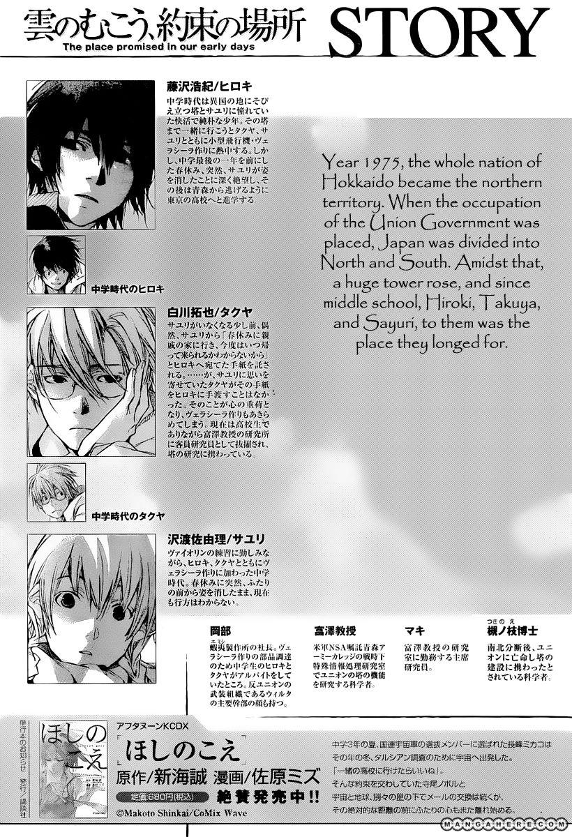 Kumo No Mukou, Yakusoku No Basho 4 Page 2
