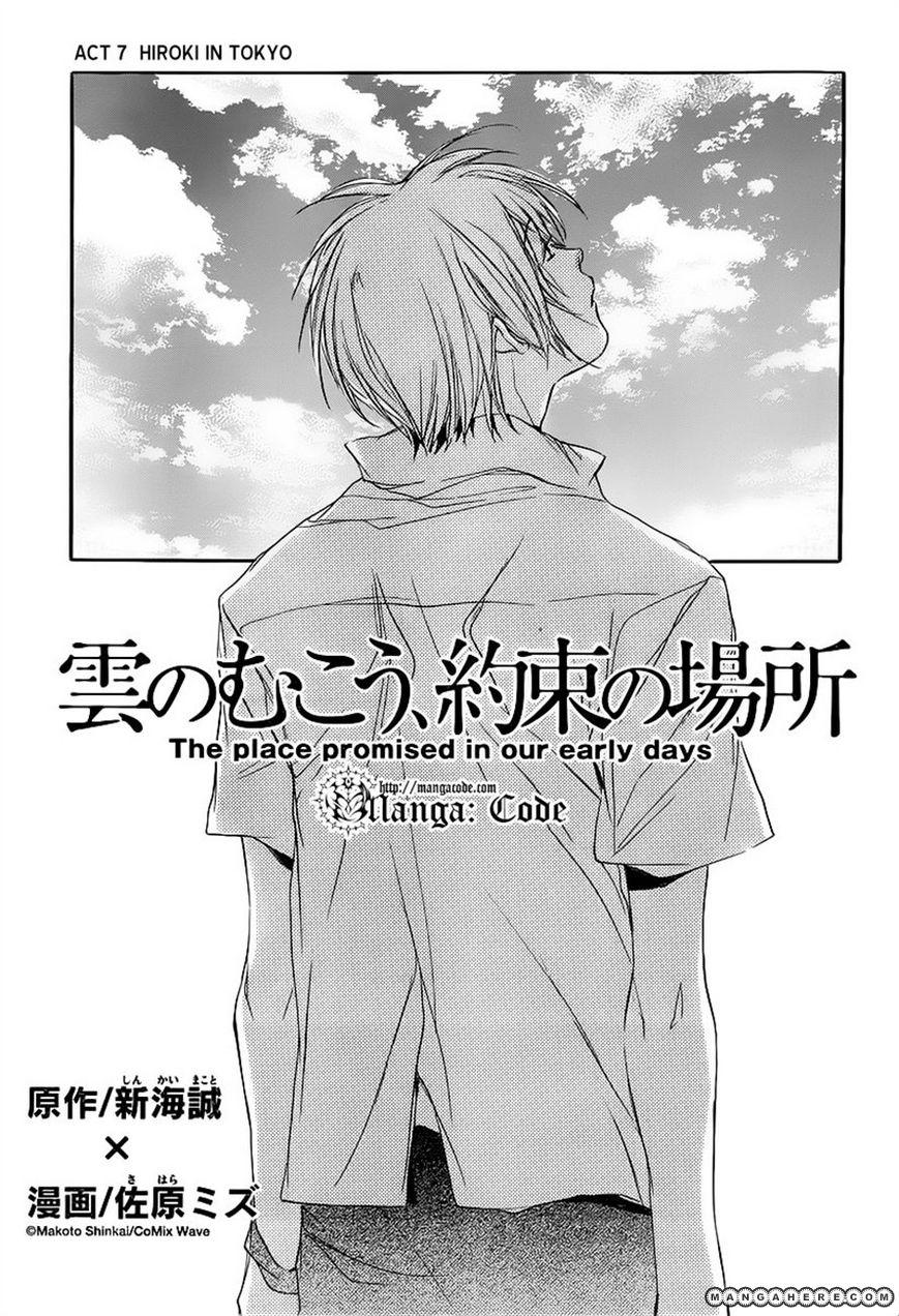 Kumo No Mukou, Yakusoku No Basho 7 Page 1