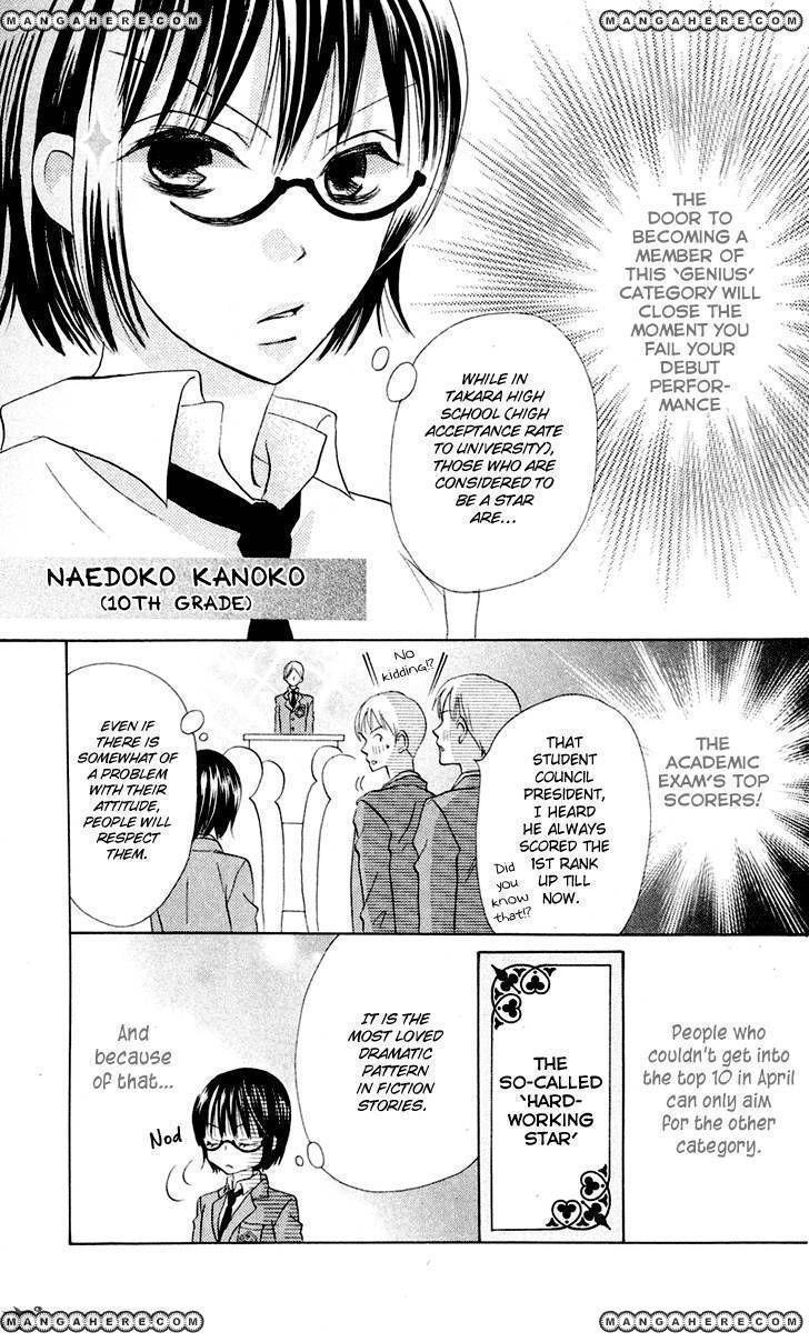 Koi Dano Ai Dano 7 Page 3