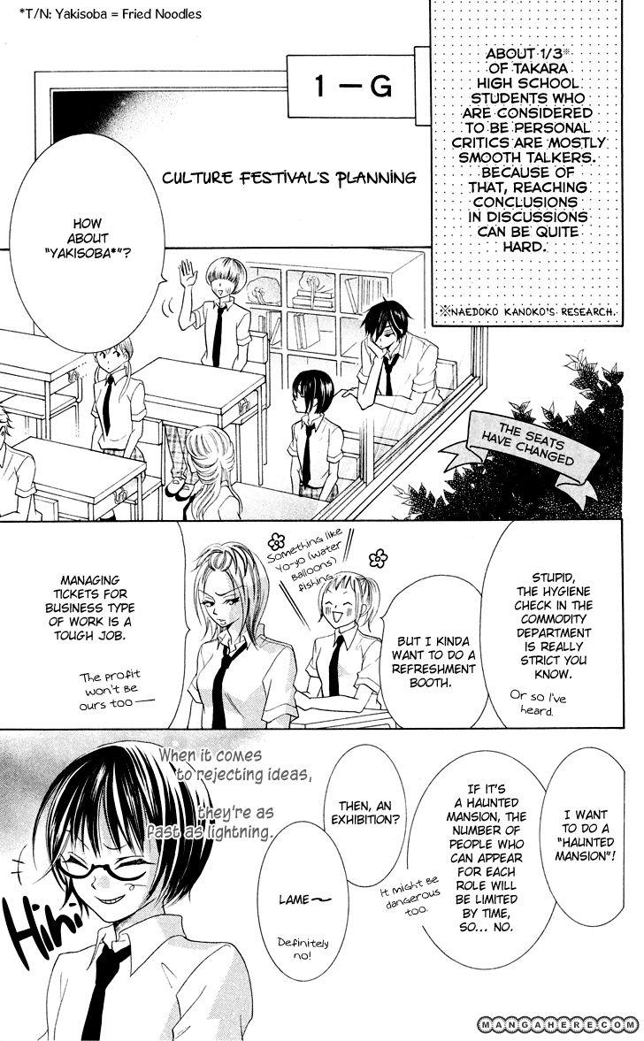 Koi Dano Ai Dano 8 Page 3