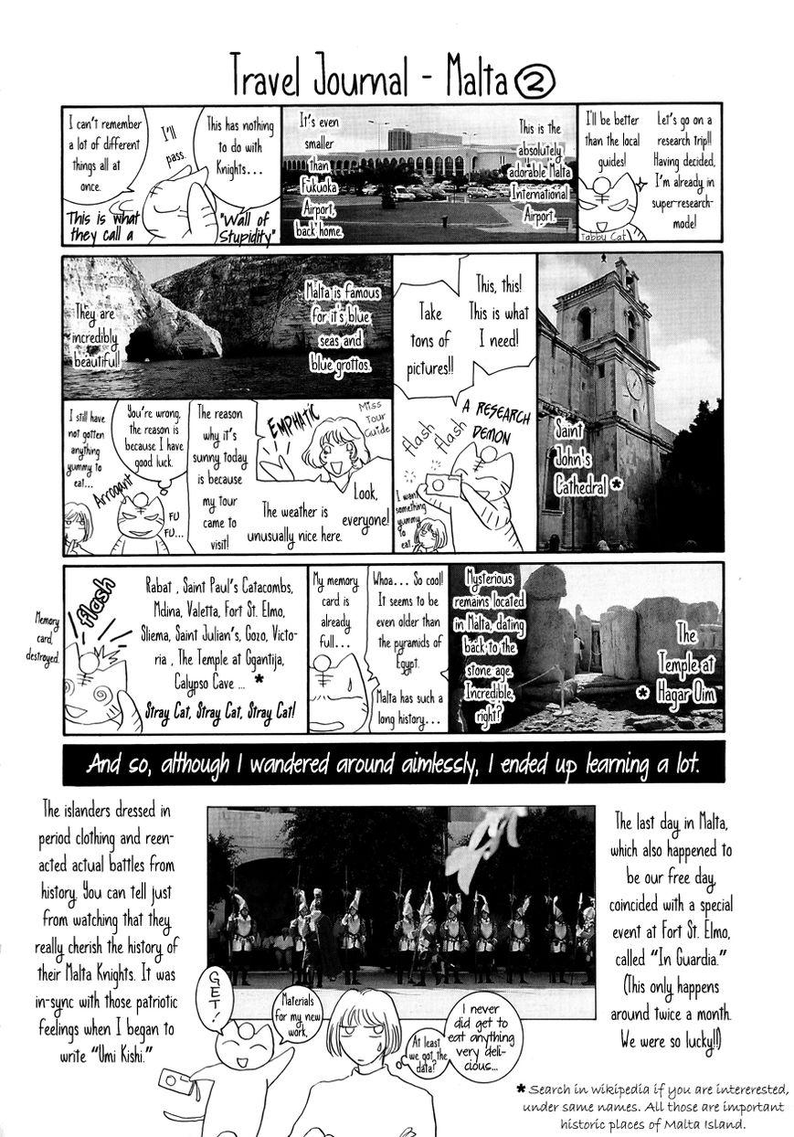 Umi No Kishidan 11 Page 1