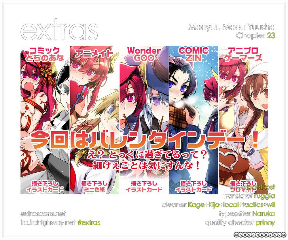 Maoyuu Maou Yuusha - Kono Watashi no Mono Tonare, Yuusha yo Kotowaru! 23 Page 1