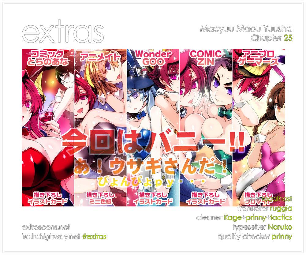 Maoyuu Maou Yuusha - Kono Watashi no Mono Tonare, Yuusha yo Kotowaru! 25 Page 1
