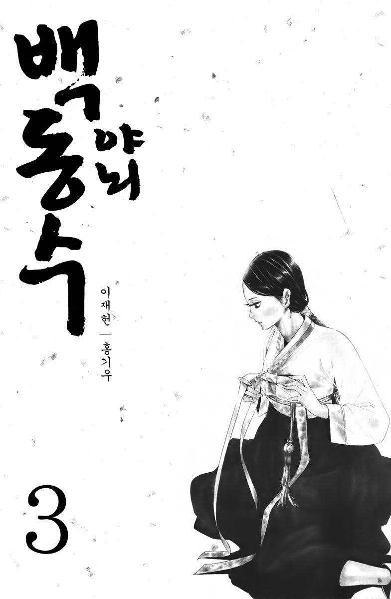 Honorable Baek Dong Soo 14 Page 3