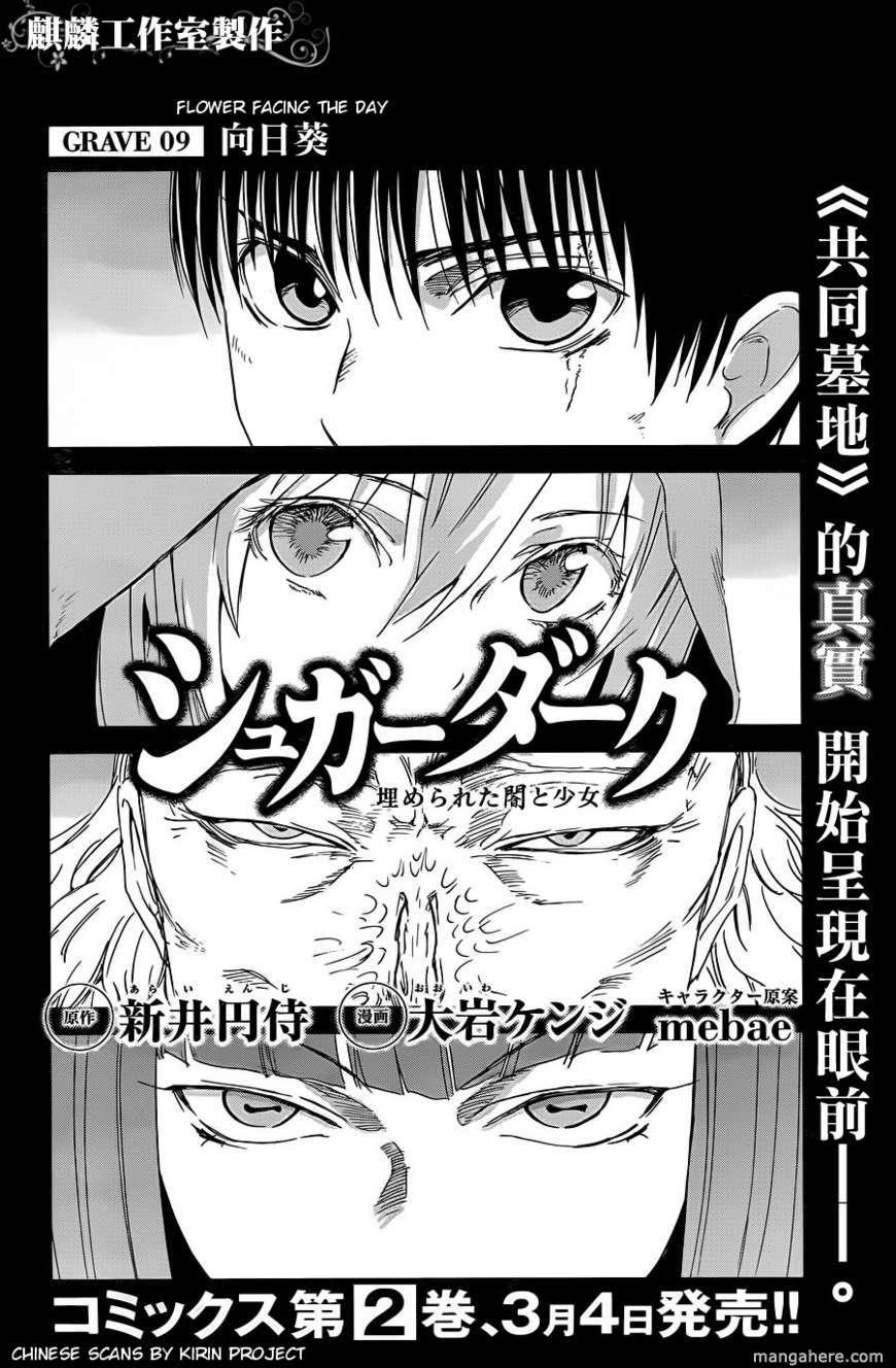 Sugar Dark: Umerareta Yami to Shoujo 9 Page 2