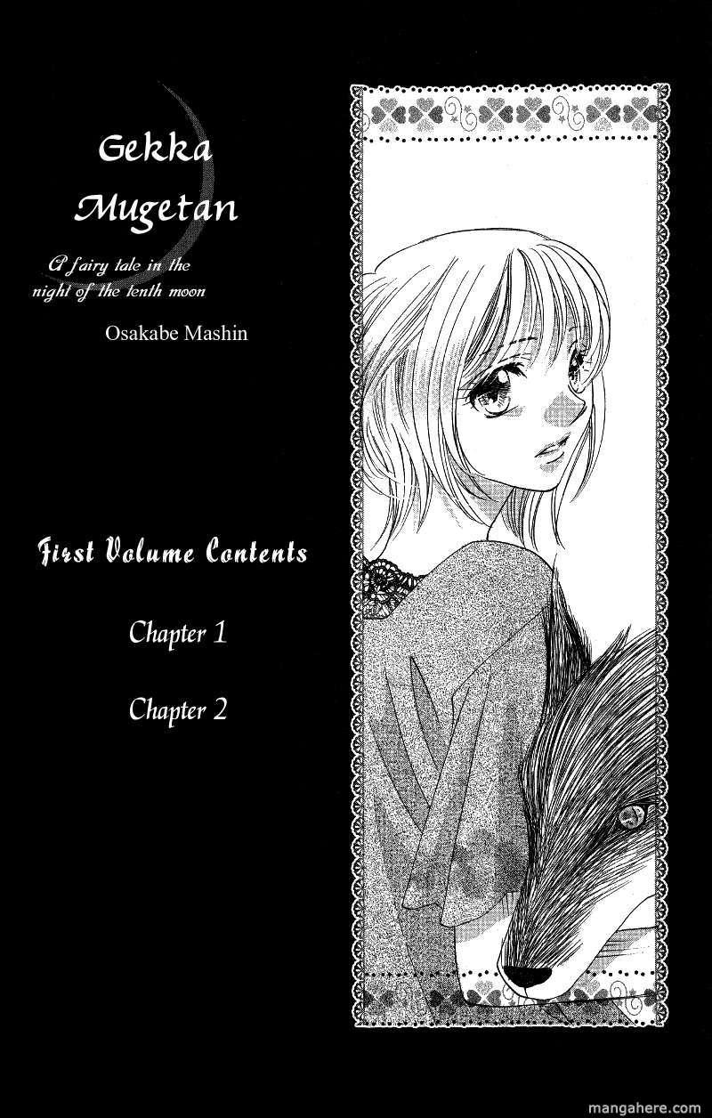 Gekka Mugentan 1.1 Page 3