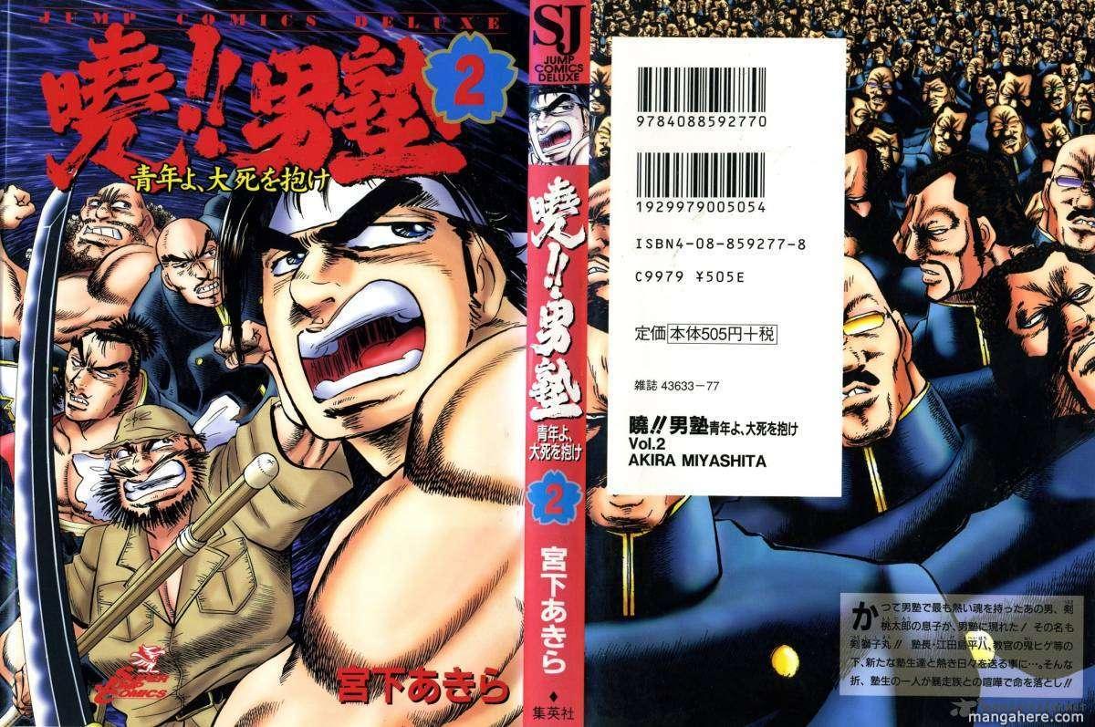 Akatsuki!! Otokojuku 9 Page 1