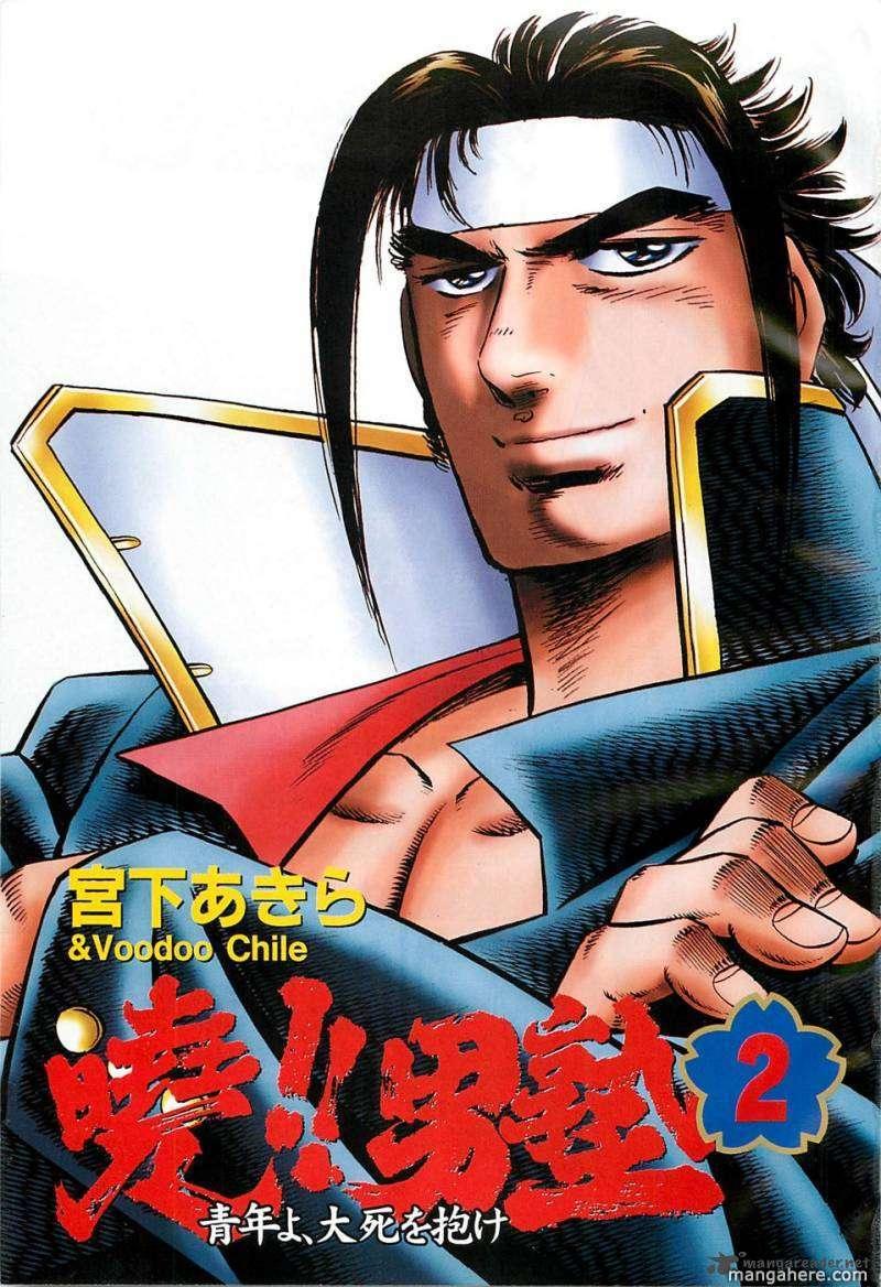 Akatsuki!! Otokojuku 9 Page 3