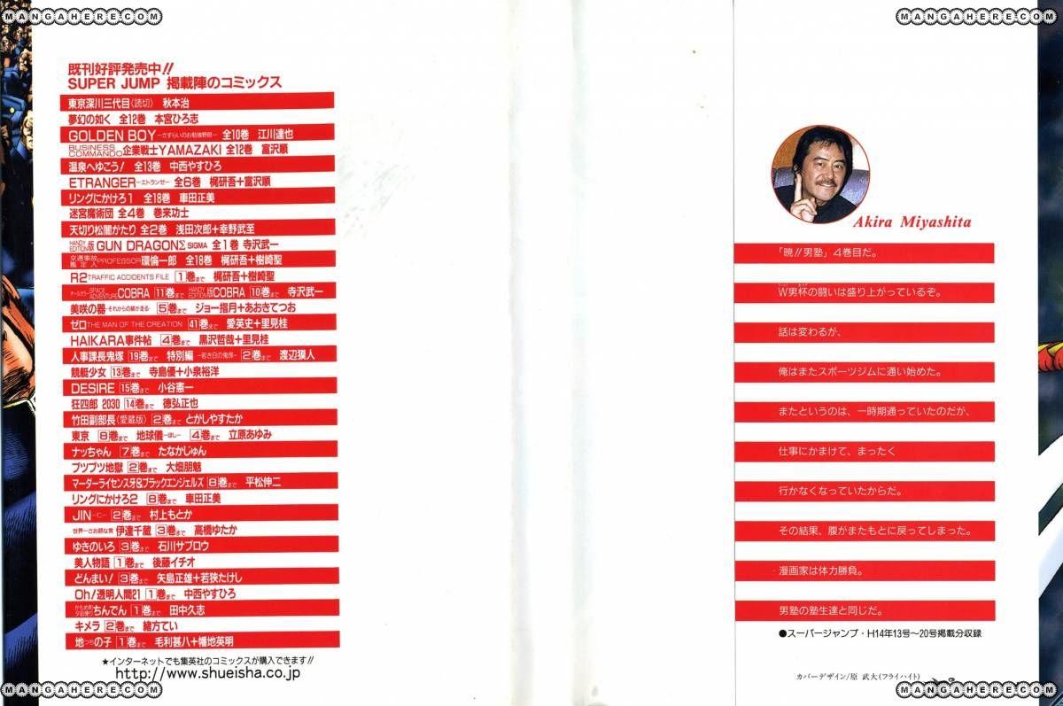 Akatsuki!! Otokojuku 25 Page 2