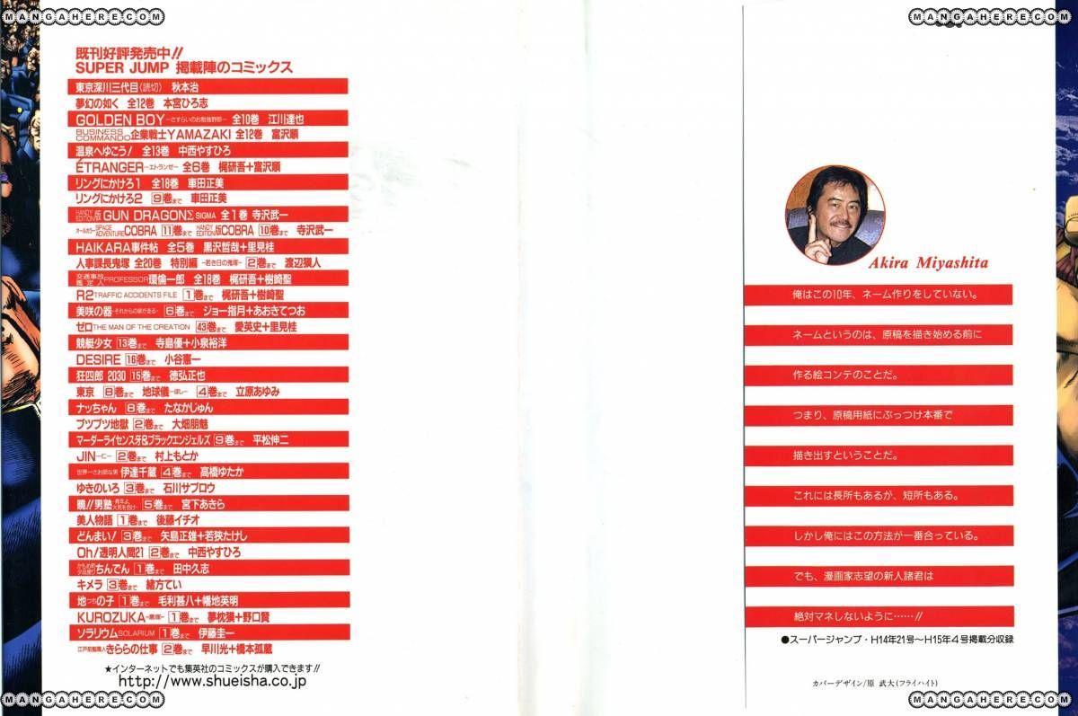 Akatsuki!! Otokojuku 33 Page 2