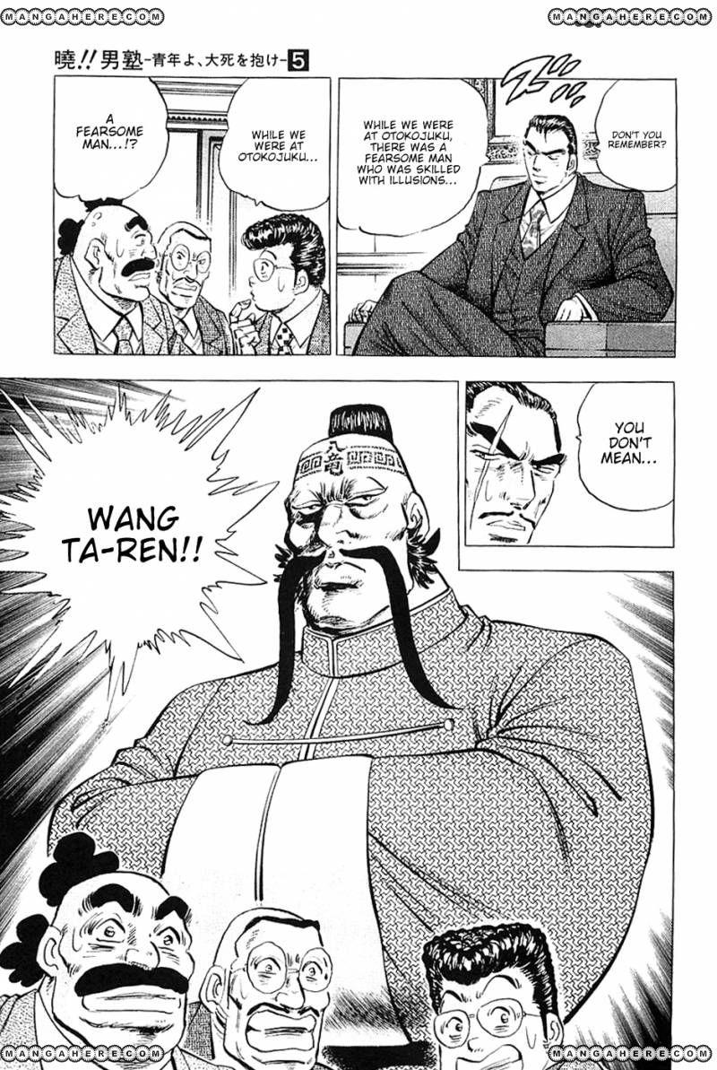 Akatsuki!! Otokojuku 35 Page 3