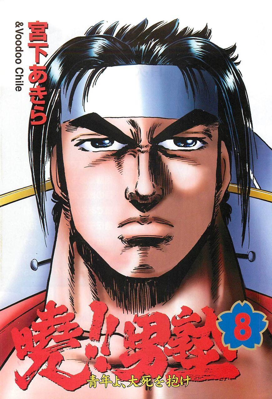 Akatsuki!! Otokojuku 57 Page 3