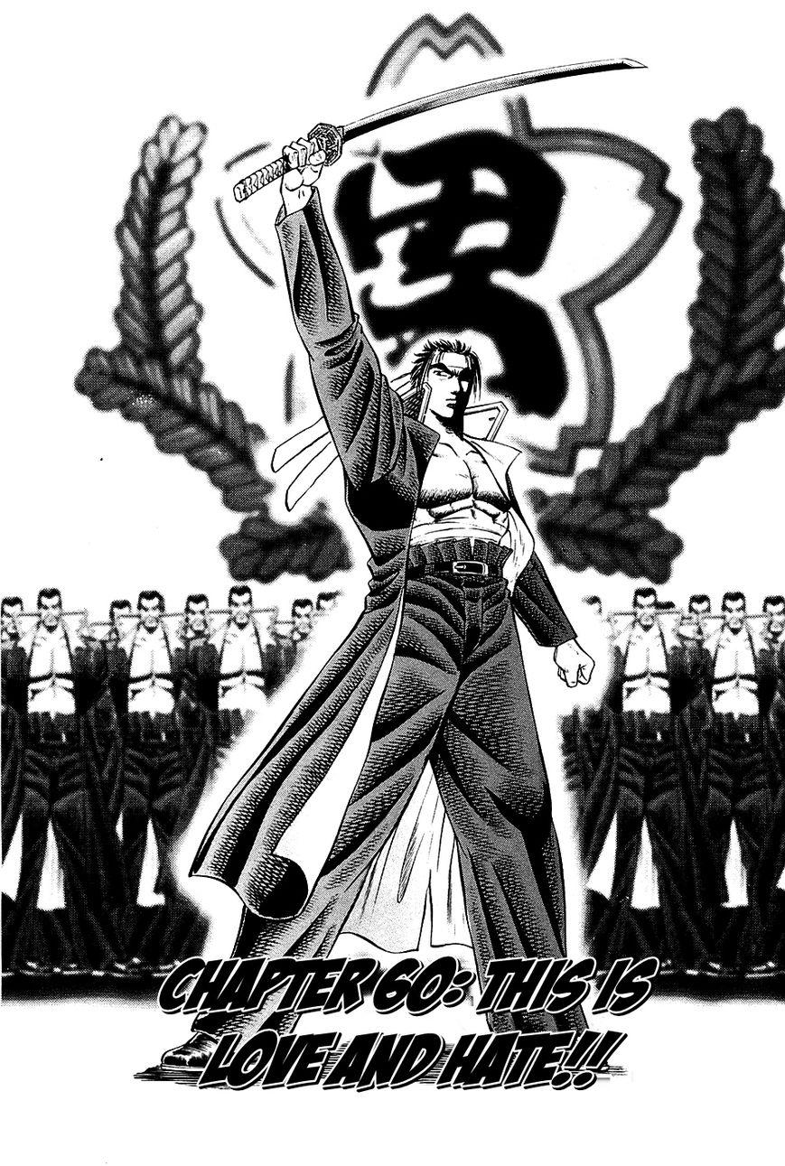 Akatsuki!! Otokojuku 60 Page 1