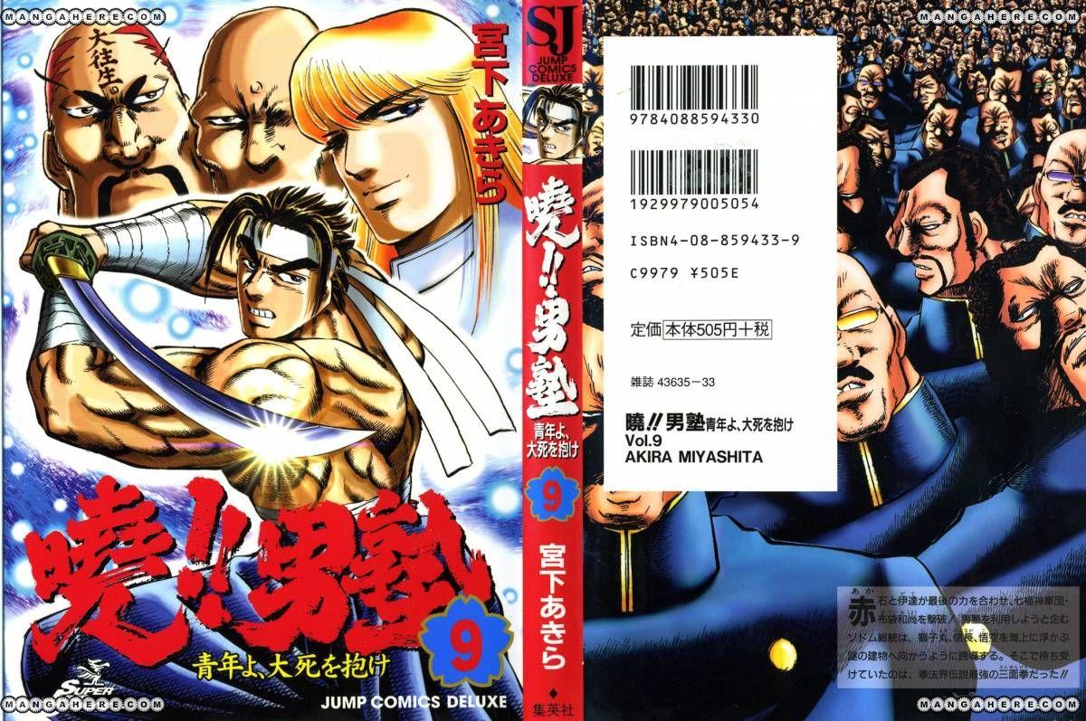 Akatsuki!! Otokojuku 65 Page 1