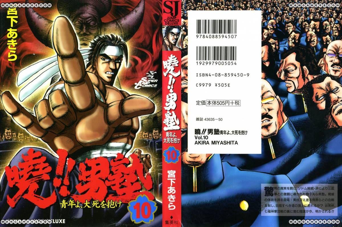 Akatsuki!! Otokojuku 73 Page 1