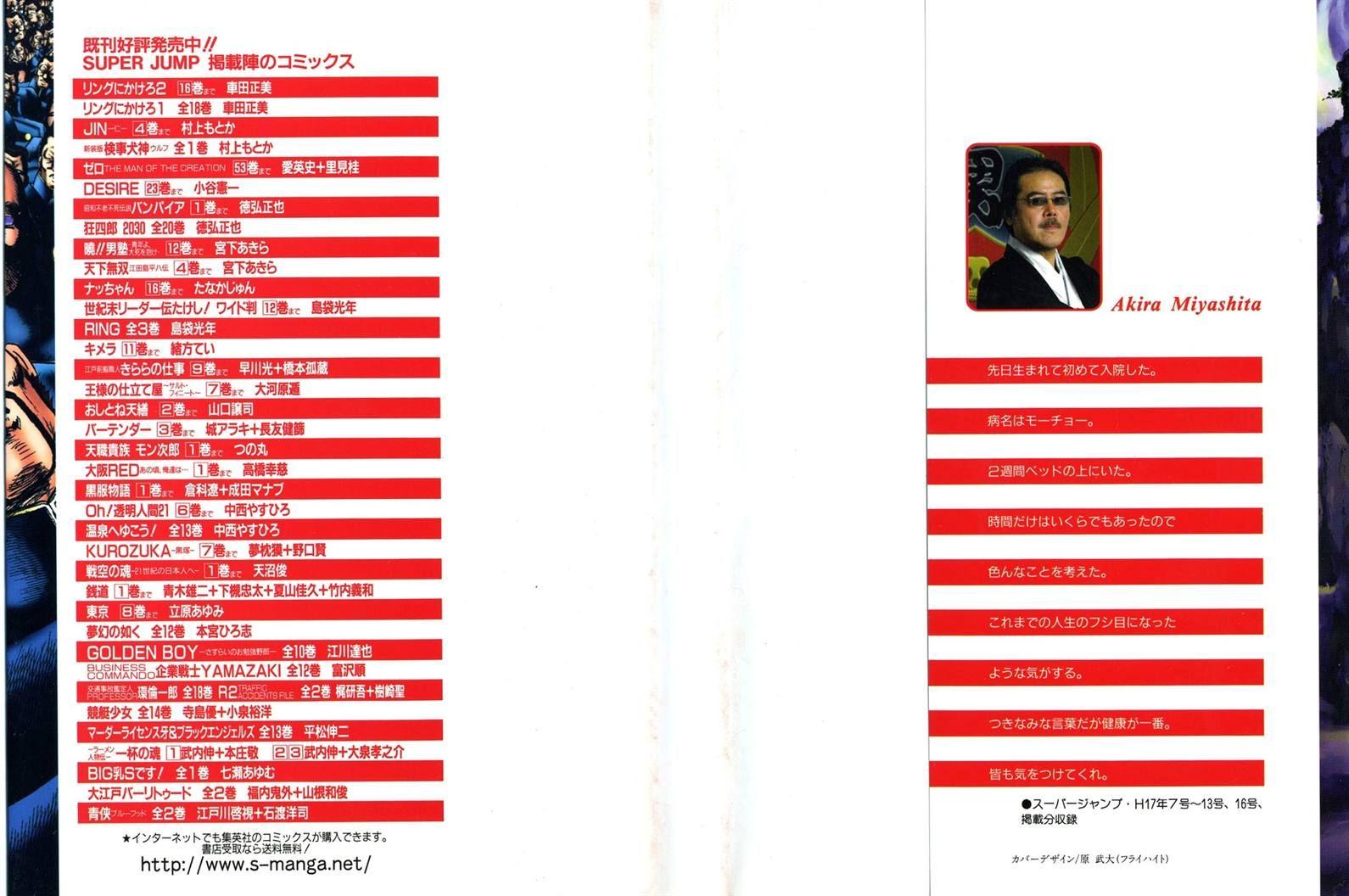 Akatsuki!! Otokojuku 89 Page 2