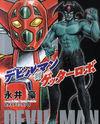 Devilman Tai Getter Robo