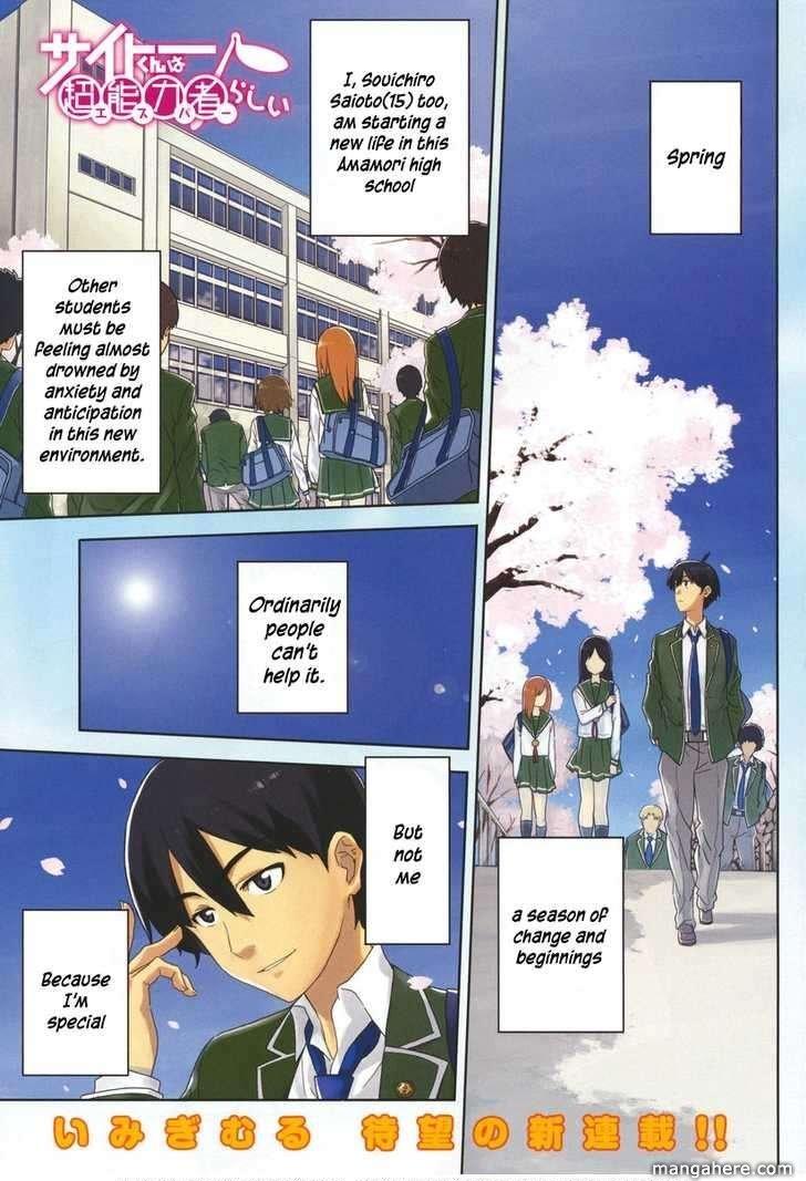 Saito-kun wa Chounouryokusha Rashii 1 Page 2
