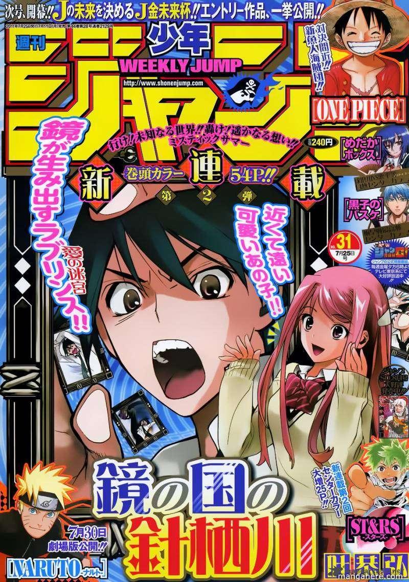 Kagami No Kuni No Harisugawa 1 Page 2