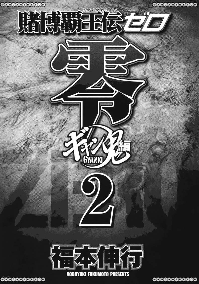 Tobaku Haouden Rei: Gyankihen 8 Page 1