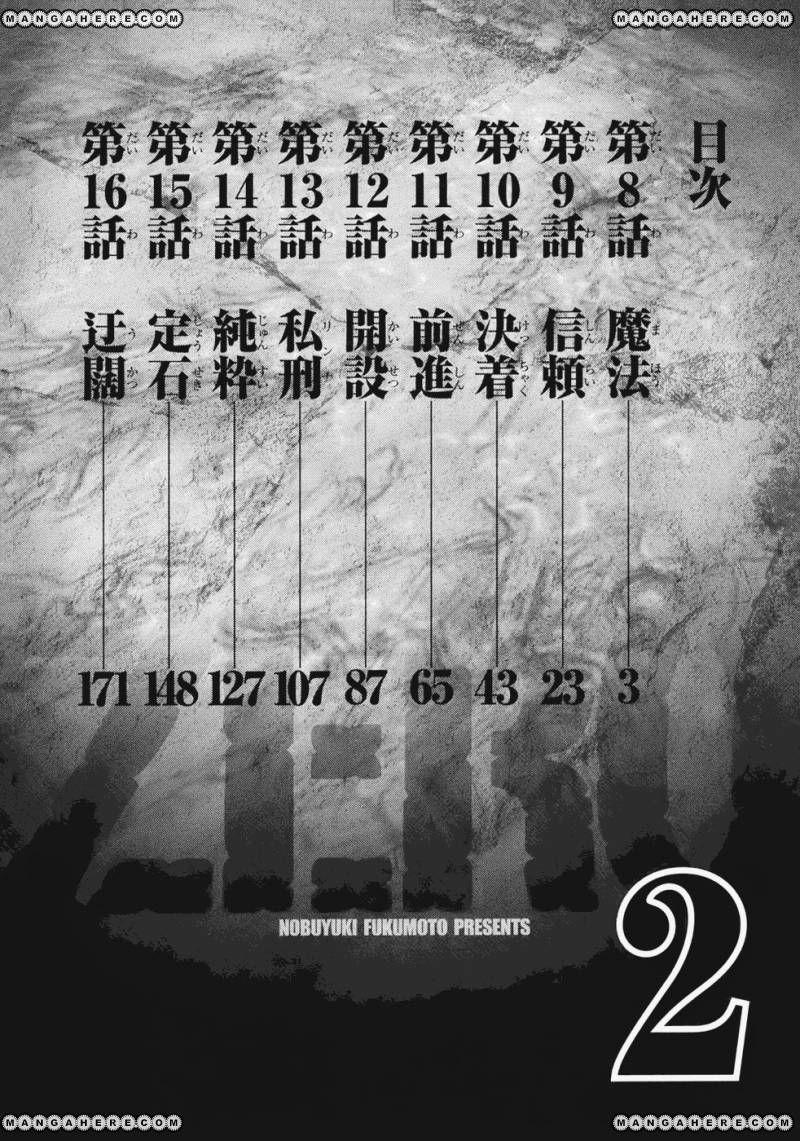Tobaku Haouden Rei: Gyankihen 8 Page 2