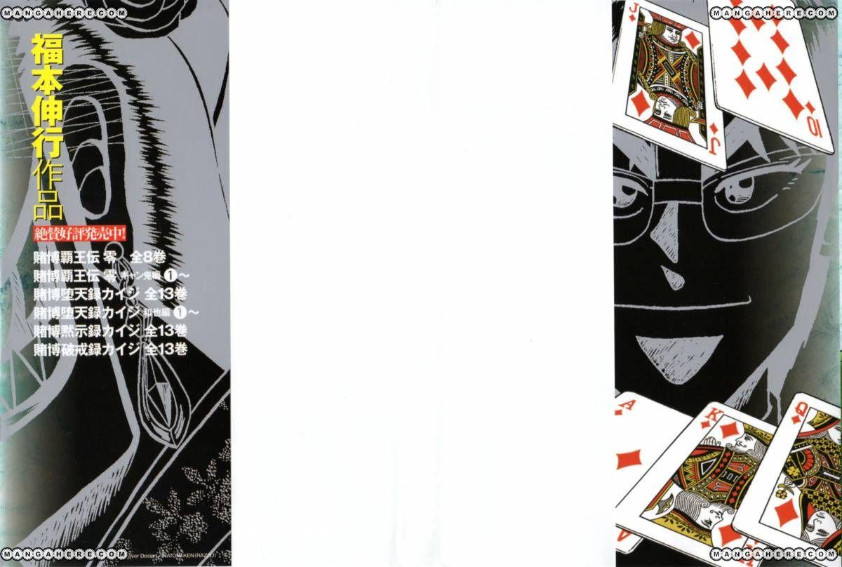 Tobaku Haouden Rei: Gyankihen 26 Page 1