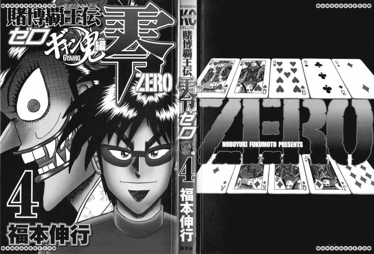 Tobaku Haouden Rei: Gyankihen 26 Page 2