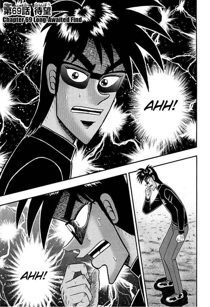 Tobaku Haouden Rei: Gyankihen 69 Page 1