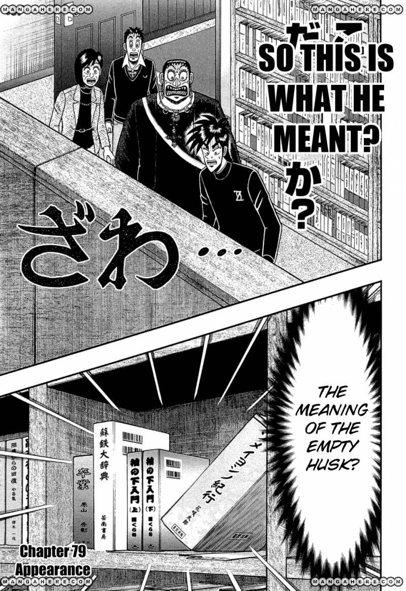 Tobaku Haouden Rei: Gyankihen 79 Page 1