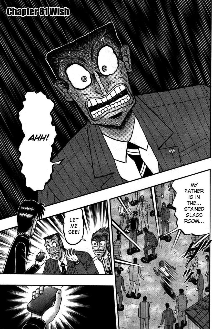 Tobaku Haouden Rei: Gyankihen 81 Page 1