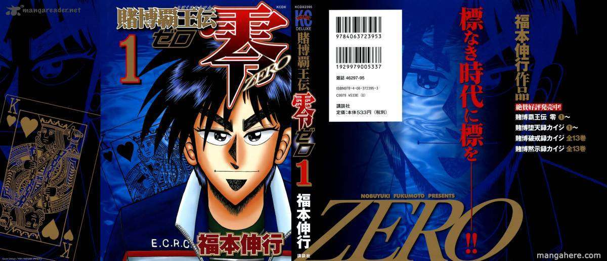 Tobaku Haouden Rei 1 Page 1