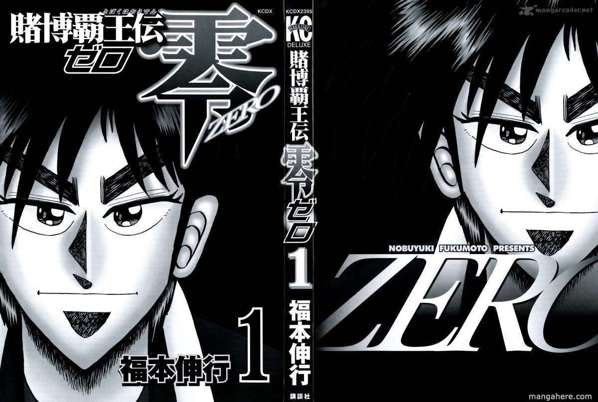 Tobaku Haouden Rei 1 Page 2