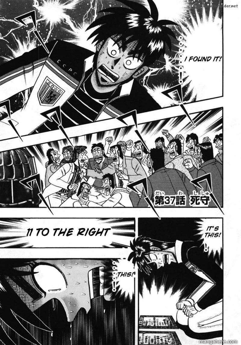 Tobaku Haouden Rei 37 Page 1