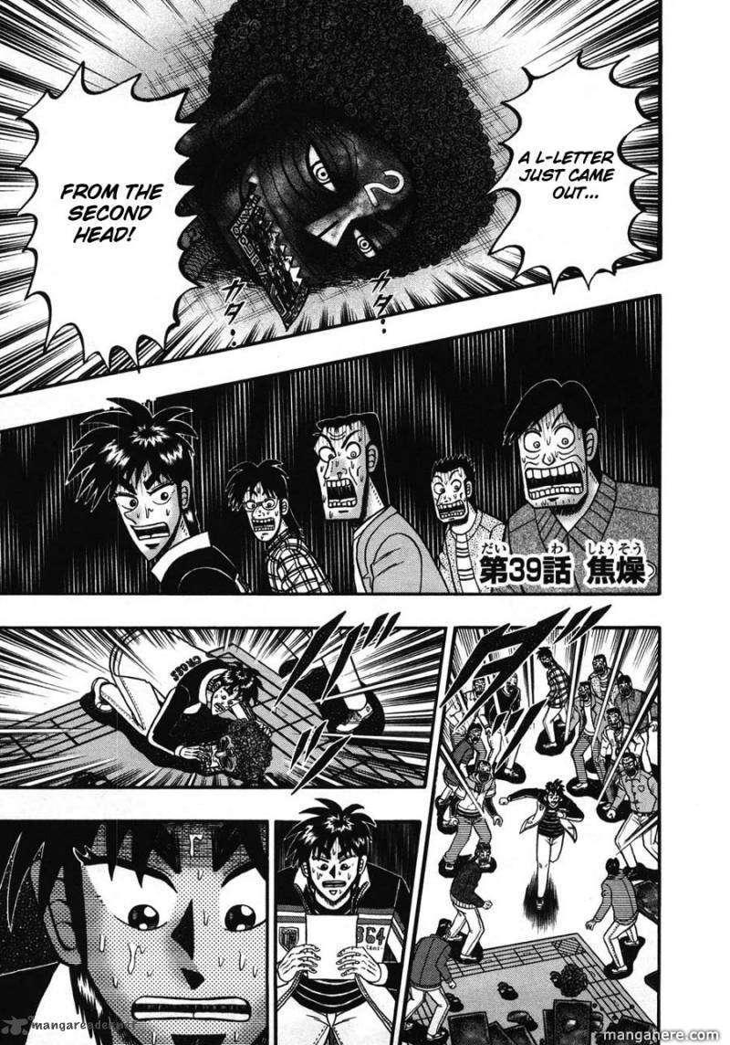 Tobaku Haouden Rei 39 Page 1