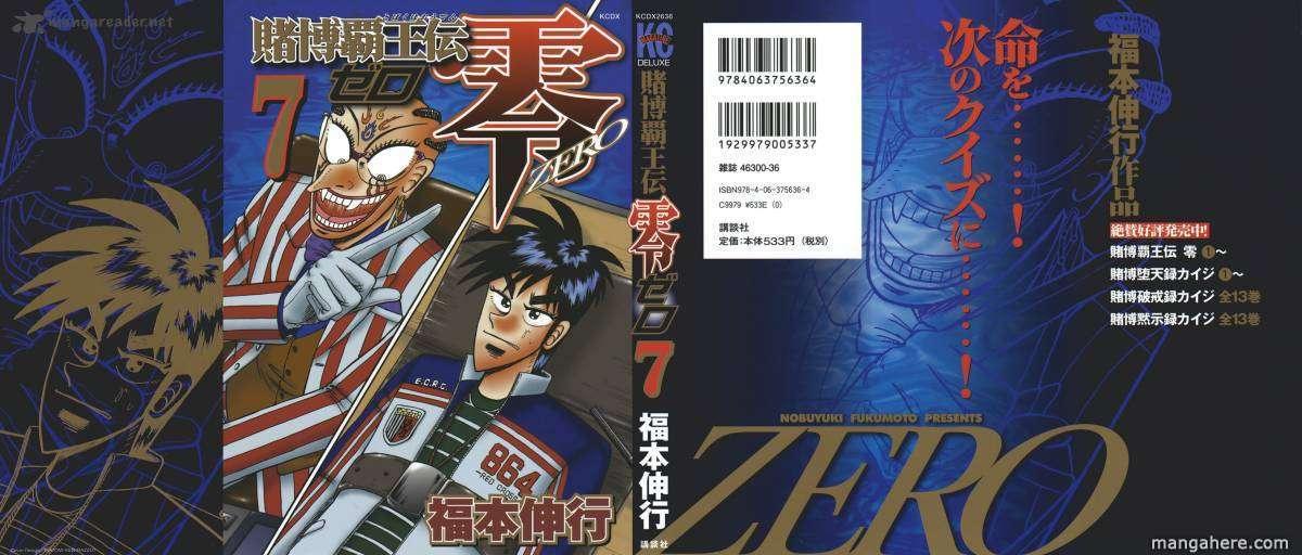 Tobaku Haouden Rei 52 Page 1