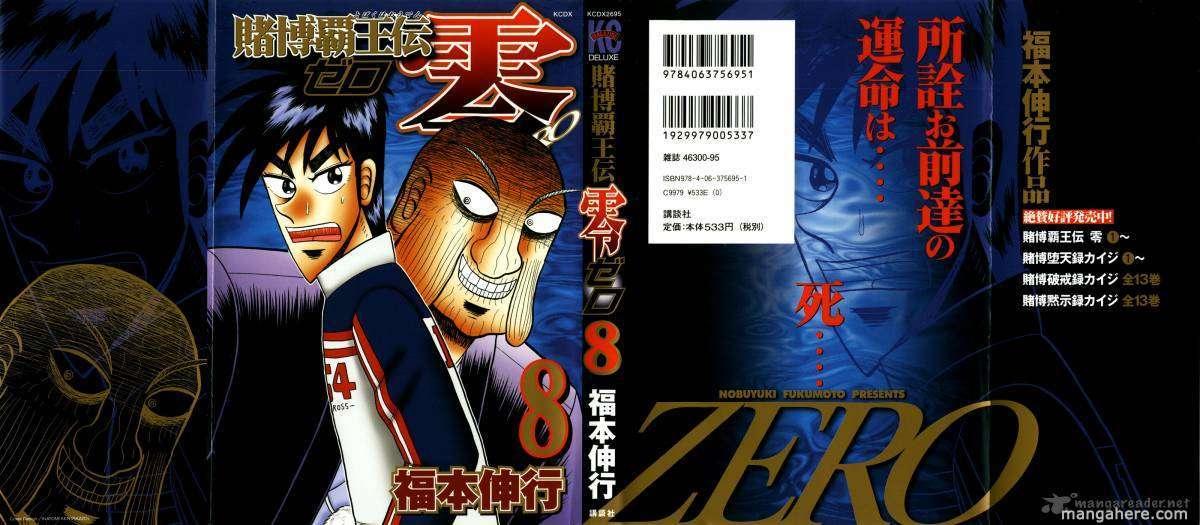 Tobaku Haouden Rei 61 Page 1