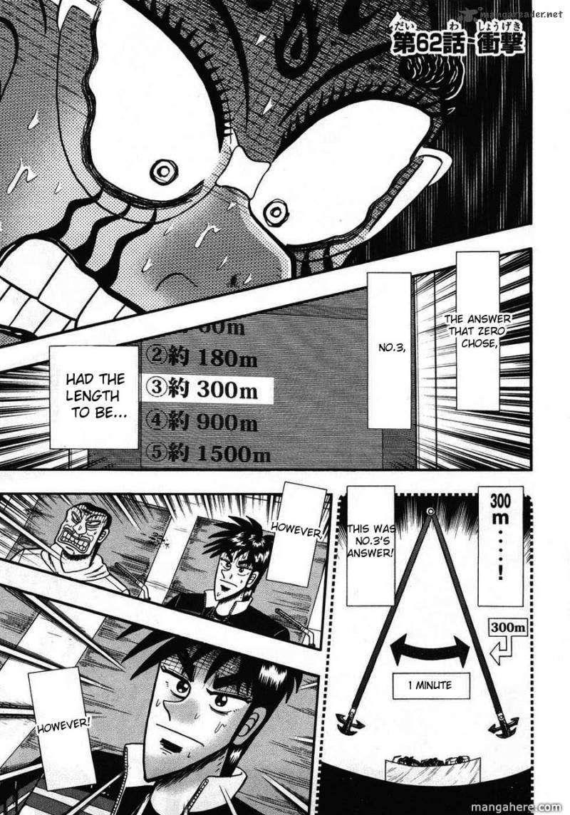 Tobaku Haouden Rei 62 Page 1