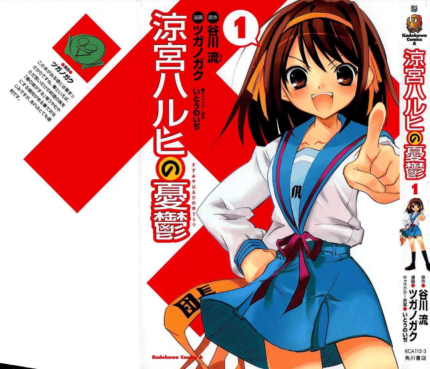 The Melancholy of Haruhi Suzumiya 1 Page 2