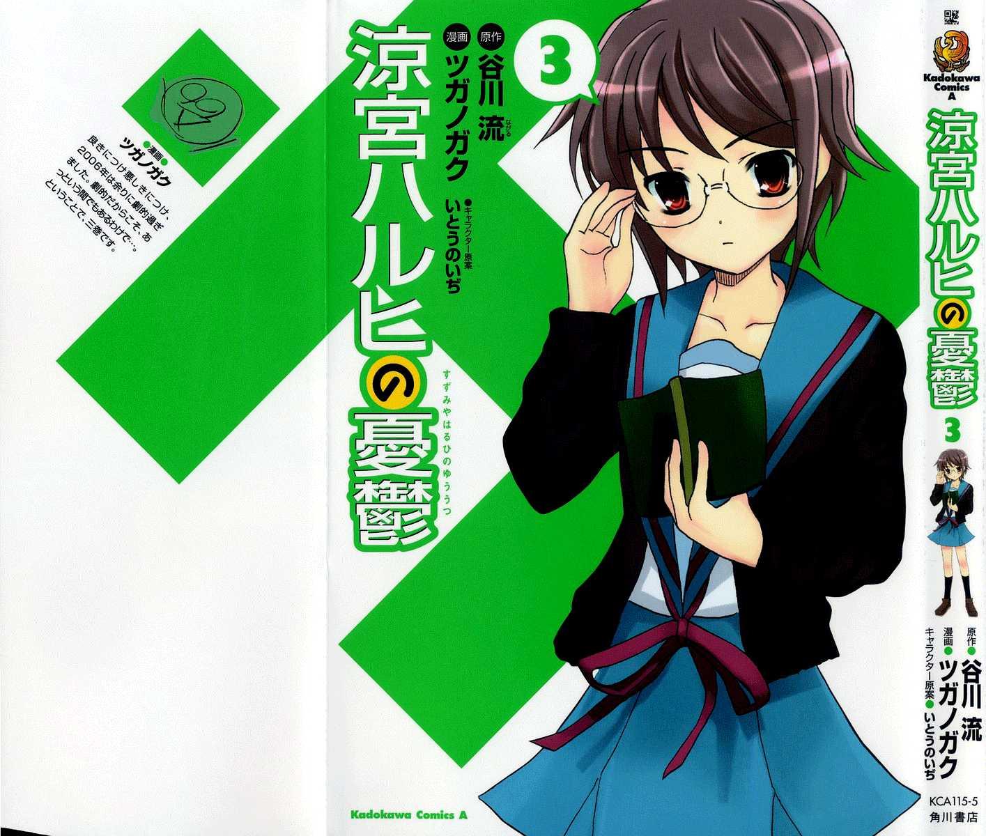 The Melancholy of Haruhi Suzumiya 10 Page 1