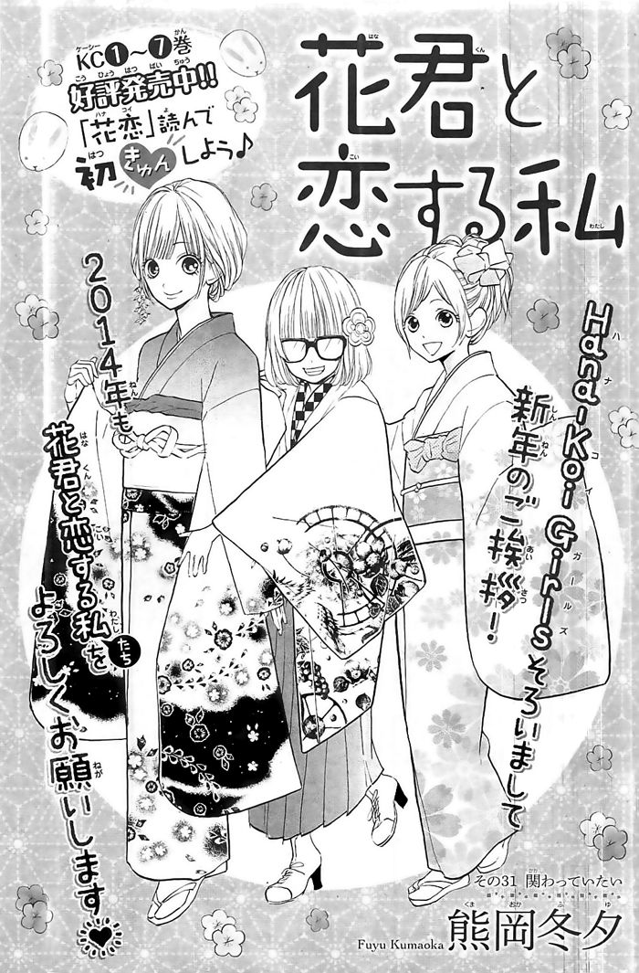 Hanagimi to Koisuru Watashi 31 Page 2
