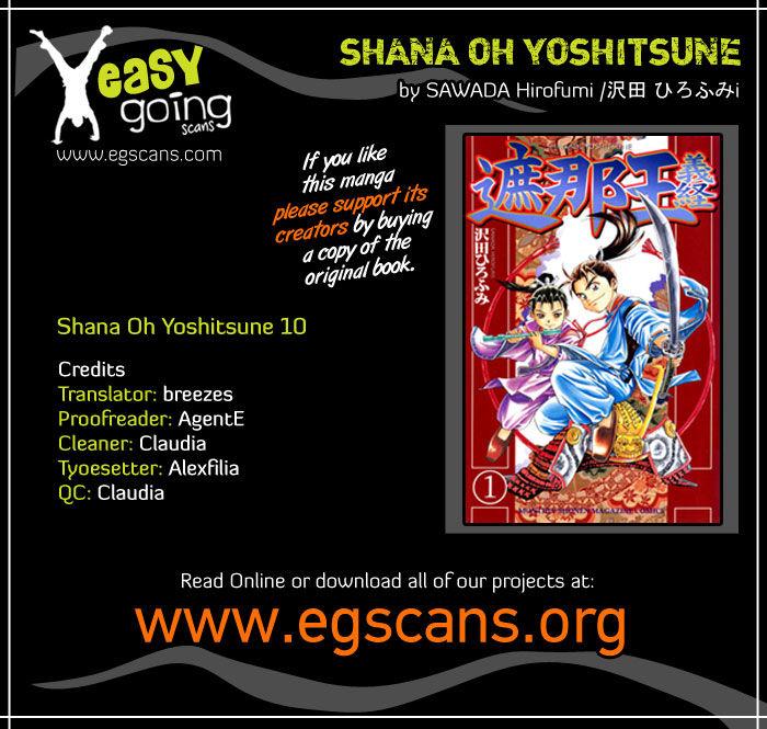 Shana oh Yoshitsune 10 Page 1