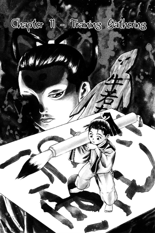 Shana oh Yoshitsune 11 Page 1